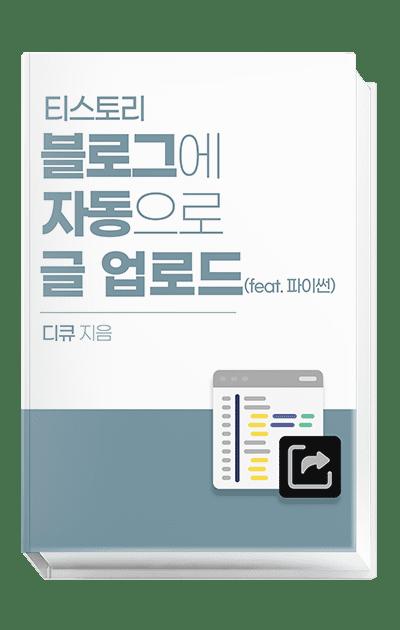 티스토리 블로그에 자동으로 글업로드 (feat. 파이썬)