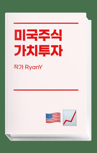 RyanY의 미국주식 가치투자