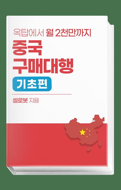 중국 구매대행 (기초편)