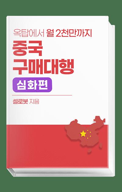 중국 구매대행 (심화편)