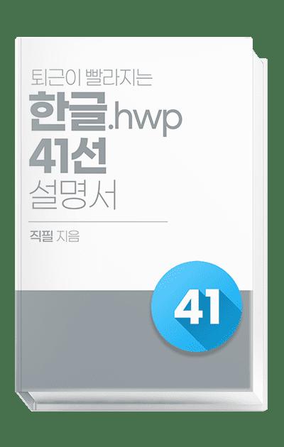 한글 HWP 41선 설명서